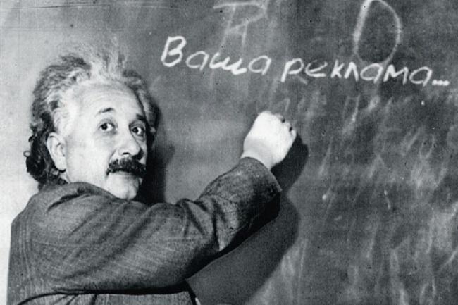 Размещу ваше имя сайт или рекламу на доску Альберта ЭйнштейнаВаше сообщение на ...<br>Размещу ваше имя сайт или рекламу на доску Альберта Эйнштейна Подходить для: Рекламы Удивить друзей Сделать сюрприз Реклама вашего сайта,паблика,группы,имя и тп Фото для соц сети<br>