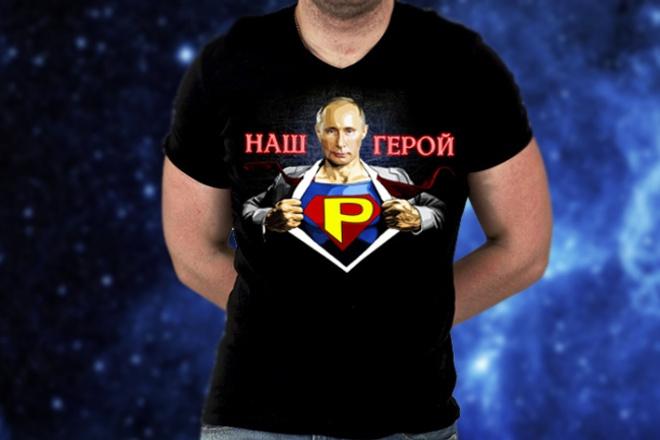 Сделаю оригинальный принт 1 - kwork.ru