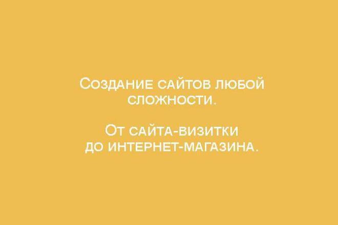 Сайты любой сложности. От визиток до интернет-магазинов 1 - kwork.ru