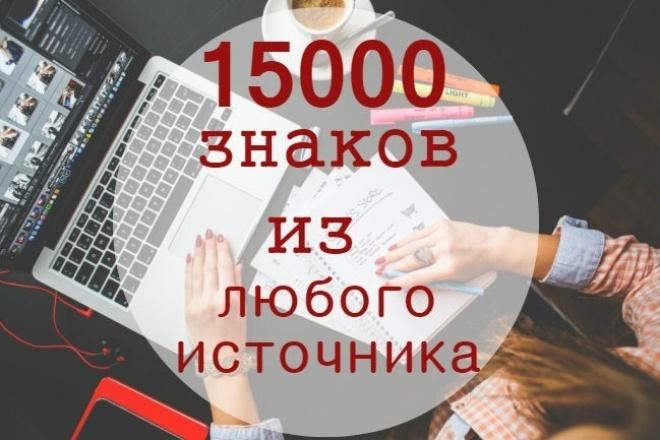 Наберу текст  на русском или немецком языке 1 - kwork.ru
