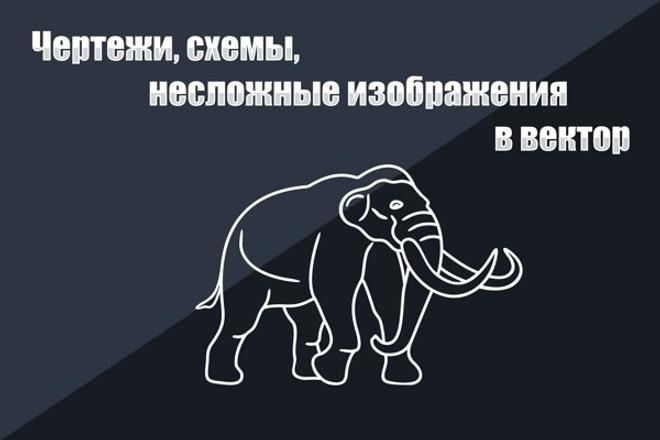 Переведу в вектор ваши чертежи, схемы, несложные изображения 1 - kwork.ru