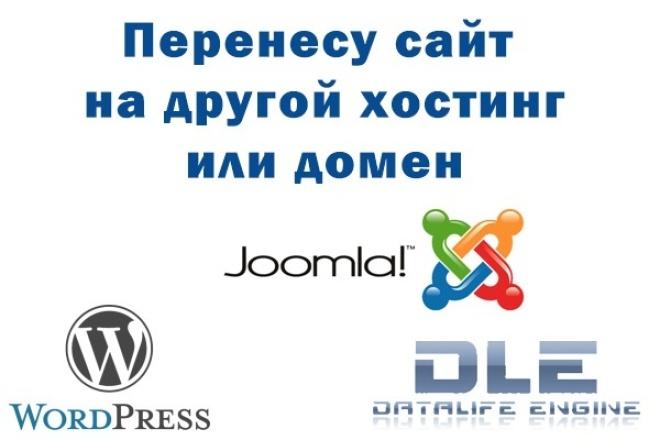 Перенесу сайт на другой хостинг или доменДомены и хостинги<br>Занимаюсь разработкой и администрированием сайтов более 5 лет. Перенесу сайт (на движках Wordpress, joomla, DLE, и др.) на другой хостинг или домен без потери данных в кратчайшие сроки.<br>