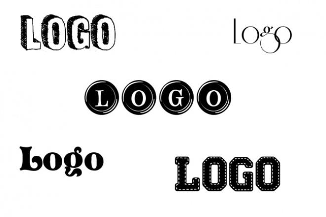 Создам ваш узнаваемый, уникальный логотипЛоготипы<br>создам логотип любой сложности по вашей идее (рисунку), или предложу на своё усмотрение 2-3 варианта.<br>