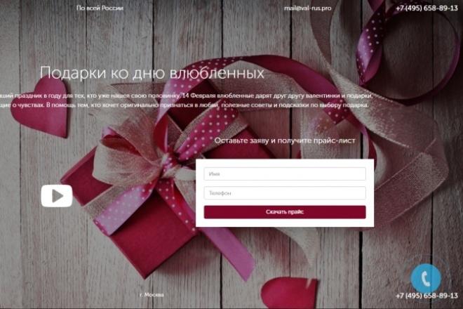 Продающий сайт на базе BmBulletСайт под ключ<br>Создам продающий сайт на базе конструктора BmBullet, как одноэкранный, так и длинный классический лендинг. Возможность вставить ваши персональное видео, фото. Простота в использовании, лаконичность интерфейса, нацеленная на максимальный результат продаж. Учту ваши пожелания, дам рекомендации, исходя из опыта создания сайтов BmBullet. Возможность быстрой доработки и внесения корректировок в интерфейс сайта. Широкий функционал, такой как форма захвата, автоворонка, мерцающая кнопка захвата, возможность заказа обратного звонка.<br>