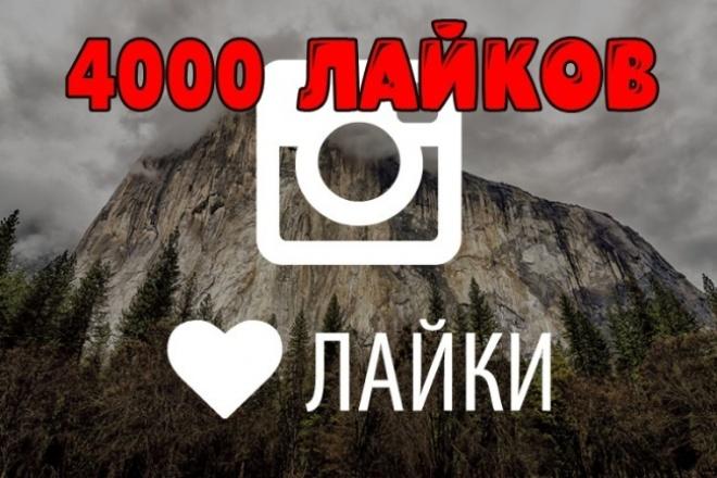 4000 лайков на фото в Инстаграм, Instagram. Живые исполнителиПродвижение в социальных сетях<br>4000 лайков на фото в Инстаграм, Instagram. Живые исполнители. Выбирайте качество, безопасность и эффективность. Только живые исполнители. Обеспечу 4000 лайков на ваши фото в инстаграм живыми людьми. Лайки можно поставить как на 1 фотографию, так и распределить на 10 последних фотографий вашего профиля. Перед заказом убедитесь, что фото не скрыто настройками приватности! Срок исполнения: в течение 3-4 дней. В конечном результате будет гораздо больше лайков.<br>