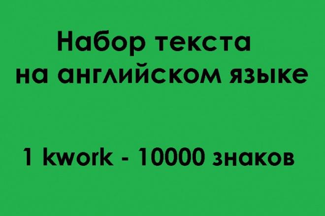 Наберу текст на английском языкеНабор текста<br>С любых источников, таких как фото, скан или PDF-файл, наберу текст на английском языке. 1 kwork - это текст до 10000 знаков на английском языке.<br>