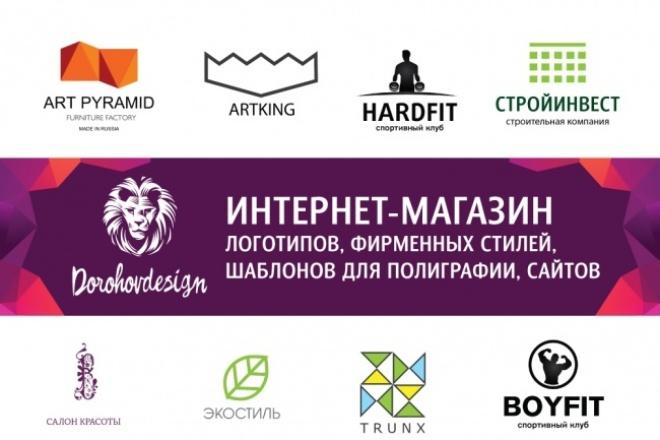 сделаю баннер или аватарку для сайта или магазина 1 - kwork.ru