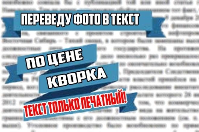Переведу фотографию текста в рабочий текст 1 - kwork.ru