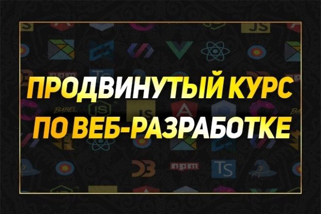 Продвинутый курс по веб-разработке 1 - kwork.ru