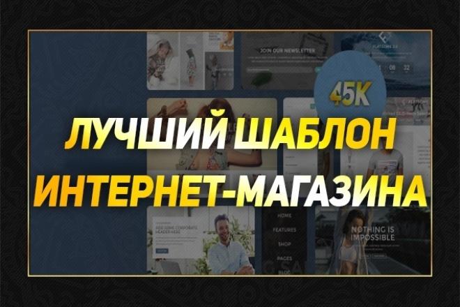 Адаптивный шаблон интернет-магазина 1 - kwork.ru