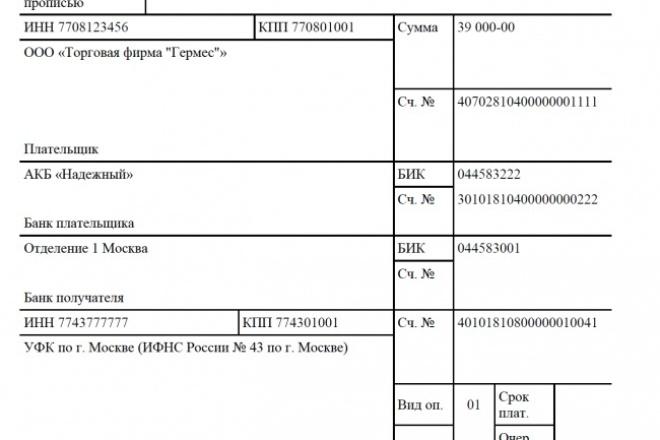 Занесение в программу 1С 15 штук платёжных поручений 1 - kwork.ru