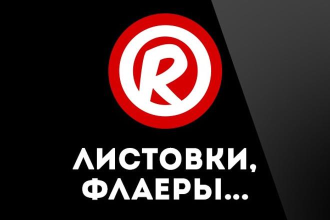 Сделаю дизайн листовки, флаера, брошюры или буклета 1 - kwork.ru