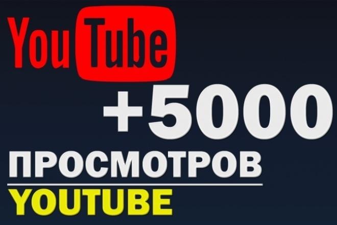 5000 просмотров YoutubeПродвижение в социальных сетях<br>Данный Кворк позволит получить гарантировано 5000 просмотров на указанное вами видео. Можно распределить на несколько роликов(по 1000 просмотров). Просмотры не будут списаны системой, канал не забанят. Накрутка на видио идет со всего мира, возможны индивидуальные ращения с определенных стран (дополнительная опция). От Вас нужна только ссылка на видео. Доступ к аккаунту и другим данным не потребуется. Подходит для партнерских сетей: AIR, Yoola(VSP), ScaleLab и т.д<br>