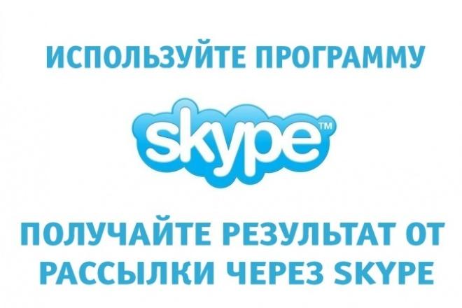 отдам софт для Рекламы в Skype 1 - kwork.ru