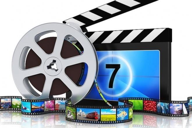 Обрезка, склейка видео, наложение звукаМонтаж и обработка видео<br>Если у вас есть готовые видео, которые вы бы хотели отредактировать, или же есть видеофайлы и звук, а вы хотите полноценный ролик до 20 минут, то я буду рад вам помочь! Большой опыт работы в программе Vegas Pro, от вас требуется только исходные файлы, а также ТЗ.<br>
