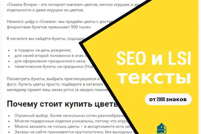 Создаю рабочие SEO-тексты с элементами LSI 1 - kwork.ru