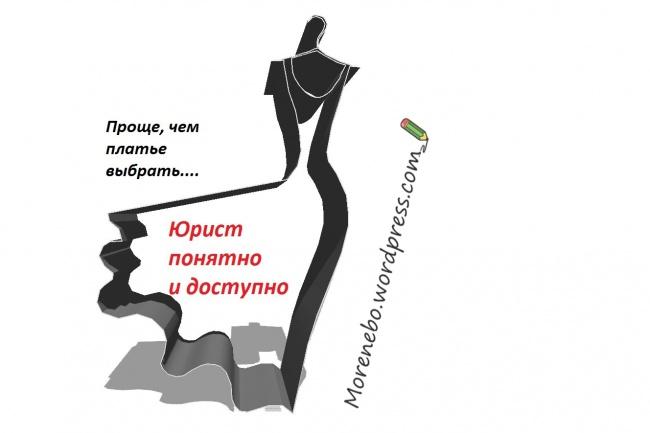Объясню закон просто. Разъясню ваши права 1 - kwork.ru