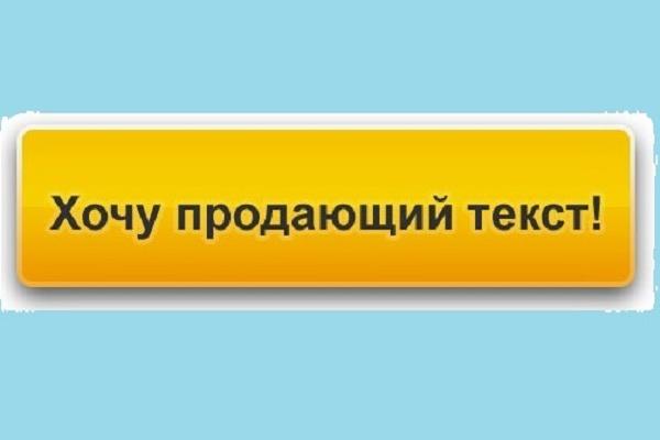 создам продающее объявление 1 - kwork.ru