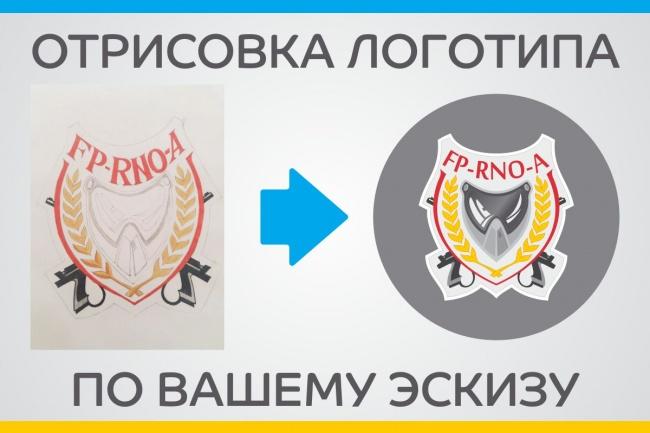 Отрисовка логотипа по вашему эскизуОтрисовка в векторе<br>Отрисую в векторе логотип, эмблему, иконки или несложный рисунок по вашему эскизу на бумаге или электронному наброску.<br>