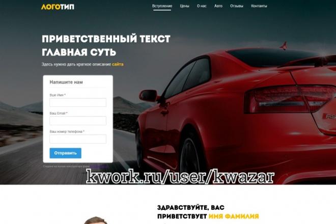 Продам сайт landing page на автомобильную тематикуПродажа сайтов<br>Отличный сайт landing page на автомобильную тематику, сайт имеет адаптивный дизайн , что хорошо подойдет для всех разрешений экранов. В шаблоне почищен код от не нужных строк, так же присутствует форма обратной связи, для уведомлений на ваш Email . Шаблон сайта быстро грузится, что дает вам хорошую производительность. Данный шаблон подойдет всем кто увлекается автомобильной тематикой , будь то продажи, или аренда, шаблон сайта легко переделать. Все права на данный сайт у меня есть! Другие кворки смотрите по ссылке: http://kwork.ru/user/kwazar<br>