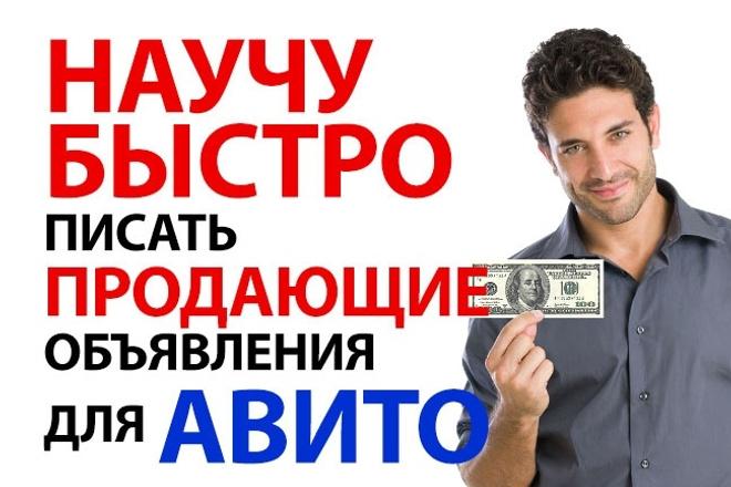 Полное руководство как быстро написать продающее объявление на Авито 1 - kwork.ru