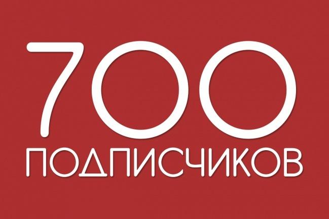Подписчики Ютуб. 700 штук. Накрутка 1 - kwork.ru