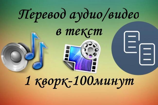 Транскрибация, перевод из аудио, видео в текст 1 - kwork.ru