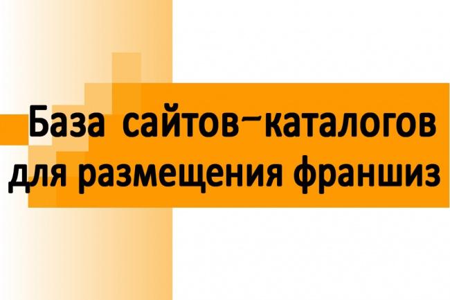 База сайтов-каталогов для размещения франшиз 1 - kwork.ru