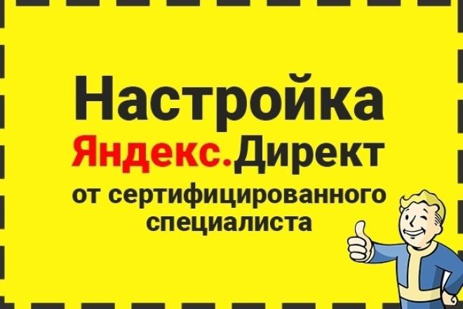 Настройка контекстной рекламы в Яндекс. Директ 1 - kwork.ru