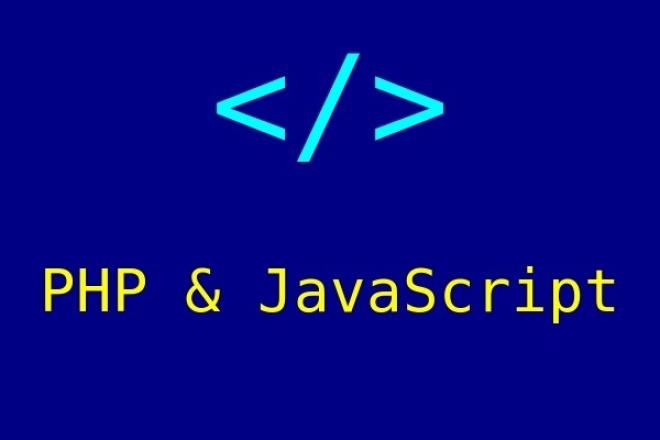 PHP и JavaScript - создание и модификацияСкрипты<br>Напишу по вашему заданию PHP скрипт или JavaScript с нуля. Внесу необходимые изменения в существующий код. Поиск и исправление ошибок.<br>