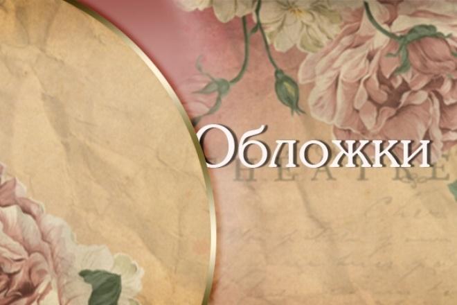 Создам красивый баннер для групп Вконтакте, ФейсбукДизайн групп в соцсетях<br>- Создам в Фотошоп красивый баннер с автаром для Вашей группы (сообщества) в Вконтакте, Фейсбук. -Найду, оформлю в фотошопе красивые картинки для баннера -Напишу текст, перенесу логотип на баннер.<br>