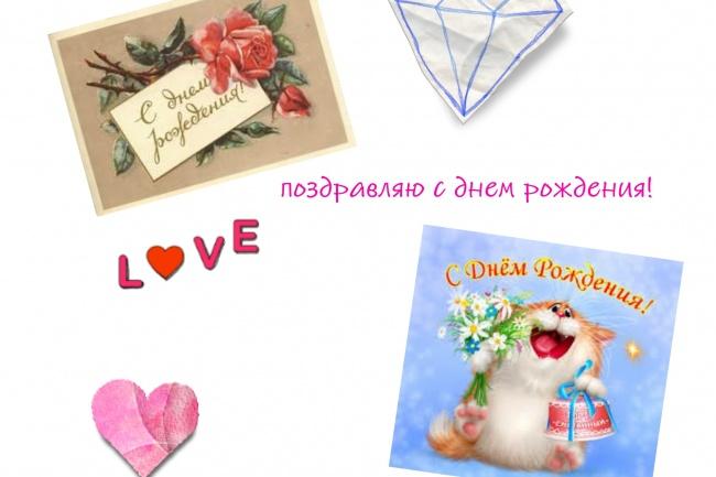 Сделаю коллажФотомонтаж<br>Сделаю любой коллаж, с днем рождения, с новым годом, с 8 марта, с 23 февраля. Любые фотографии, тексты и поздравления)<br>
