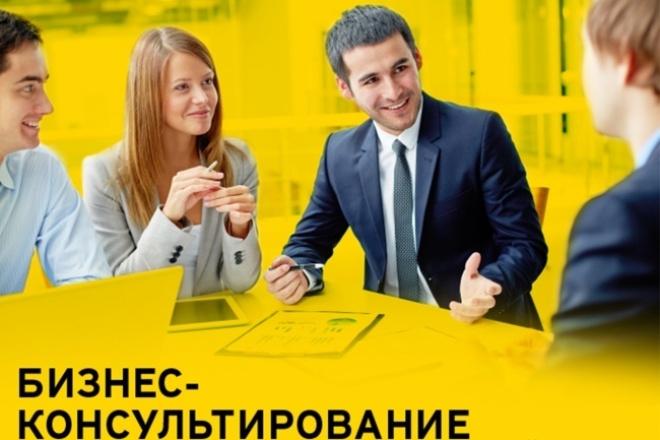 Бизнес-консультирование 1 - kwork.ru