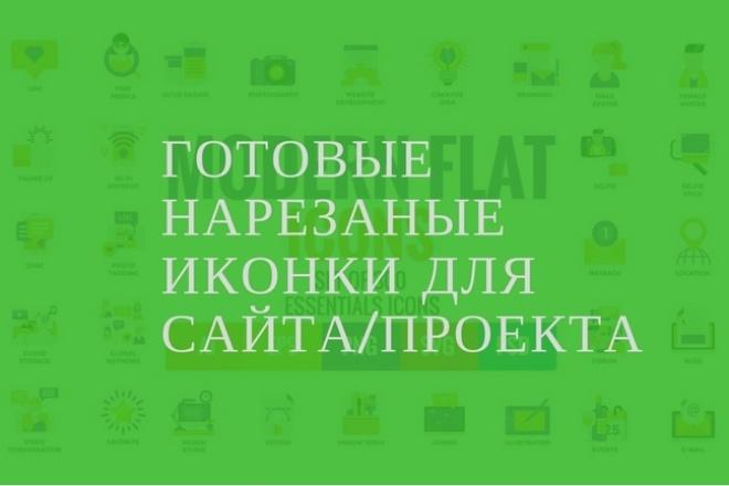 Продам готовые нарезанные иконки для сайта 4 Gb 1 - kwork.ru