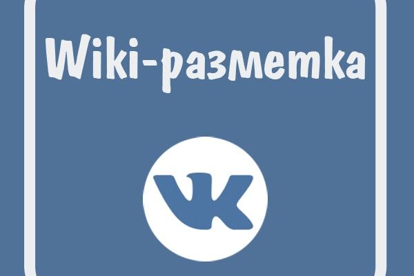 Сделаю вики-разметку в ВК - меню 1 - kwork.ru