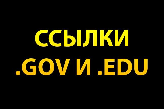 11 ссылок с .GOV и .EDU сайтов 1 - kwork.ru