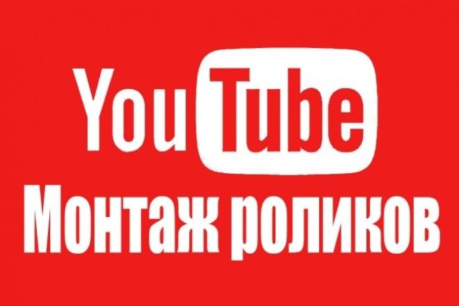 Смонтирую ролик на Youtube 1 - kwork.ru
