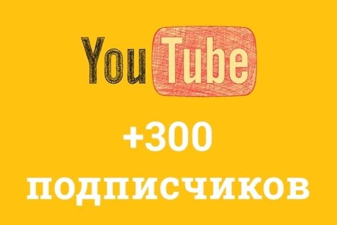 300 Подписчиков На YouTube КаналПродвижение в социальных сетях<br>Хотите быстро и качественно раскрутить свой канал на YouTube? 300 новых подписчиков помогут вам достичь этой цели. Покупая этот кворк, вы получаете 300 живых подписчиков в течении 4-х дней на ваш канал . Приток подписчиков поможет повысит рейтинг вашего канала на YouTube, а это даст возможность занять топовые позиции в поиске Ютуба. Что входит в этот кворк: - 300 живых подписчиков на ваш YouTube канал. - плавное увеличения количества вступивших для избежания санкций со стороны Youtube. - Гарантия качества работы. - Безопасный режим работы, подходит для всех партнёрок. Аудитория: - Весь мир, преимущественно русскоязычные подписчики. внимание! Подписчики - это живые люди. Они могу по своему желанию отписаться от канала, но число таких подписчиков не превышает 5%. Этот кворк подходит для начального получения подписчиков, а не для повышения их активности.<br>