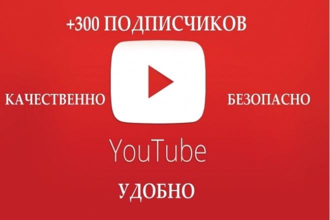 300 Подписчиков на YouTube каналПродвижение в социальных сетях<br>Увеличение числа подписчиков на YouTube канале на 300 в течение 3-5 дней. Хороший начальный буст для старта вашего блогерского пути. Кроме того, эти 300 подписчиков будут добавляться постепенно в течение срока работы, так что можете не бояться санкций со стороны Ютуба. Большая часть подписчиков - русскоговорящая аудитория. Подписчики - реальные люди, потому может иметь место отписка (чаще всего в пределах 5%), либо, наоборот, они сами начнут раскручивать, если вы делаете хороший контент: )<br>