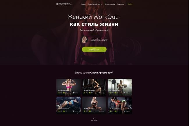 Крутые дизайны Landing Page 1 - kwork.ru