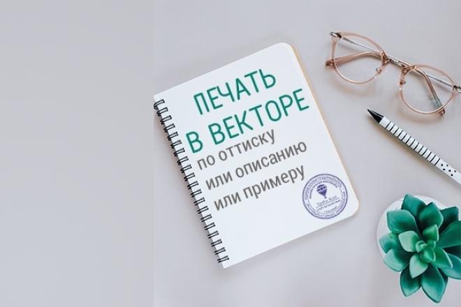 Дизайн оттиска вашей печати 1 - kwork.ru