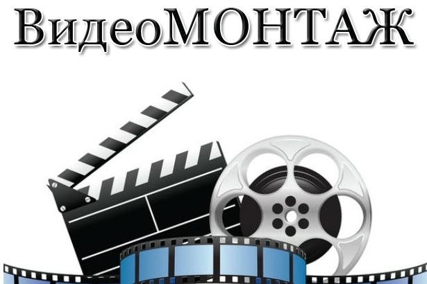 Видеомонтаж + Бонус 1 - kwork.ru