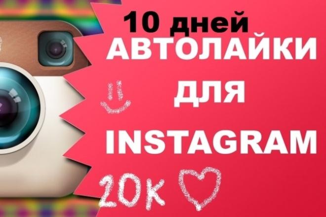 10 дней Автолайки в InstagramПродвижение в социальных сетях<br>Хотите быть Популярным в Инстаграме? Хотите Увеличить Продажи через эту соц. сеть? Вам Поможет этот Кворк. Автолайки в Инстаграм. 10 дней. В Течение 10 дней на каждый ваш новый пост Будет автоматически накручиваться 2000 лайков. Все ВАШИ посты будут подниматься в Топ-Публикации. Вас заметят Больше людей. К вам будет Больше Доверия от аудитории.<br>