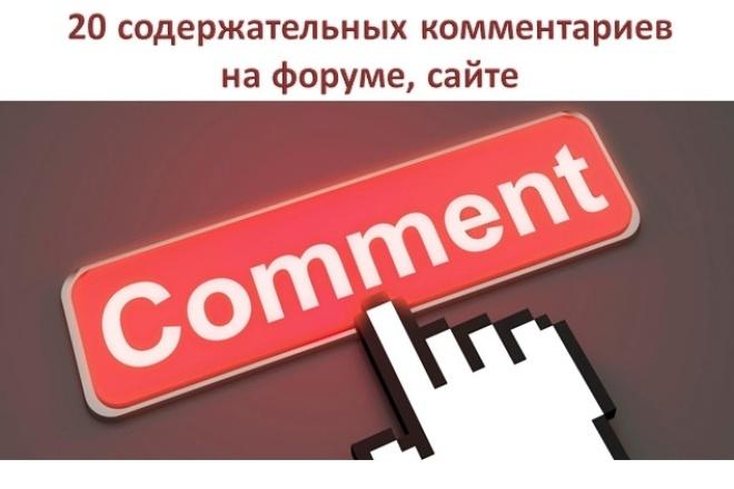 Напишу 20 содержательных комментариев на форуме, сайте 1 - kwork.ru