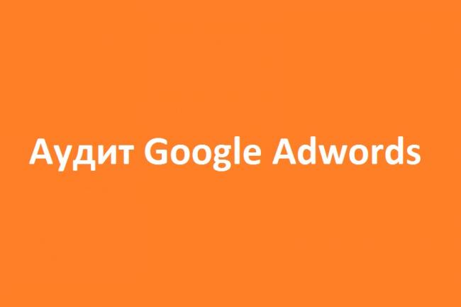 Аудит Ваших РК в Google Adwords 1 - kwork.ru