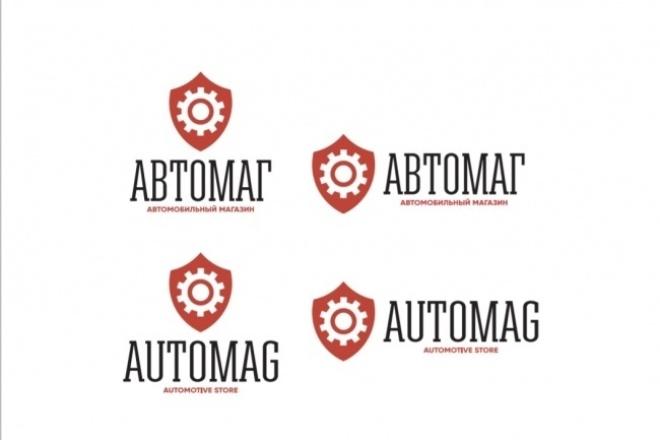 Создам логотип быстро и качественно 1 - kwork.ru