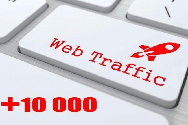10 000 посетителей, трафик на ваш сайтТрафик<br>1 кворк = 10 000 посетителей на ваш сайт по одной ссылке из поиска за 5 дней На ваш сайт будет заходить по 2000 человек в день. Результат: - Рост позиций сайта по НЧ, СЧ поисковым запросам - Попадание сайта в поиск по запросам, по которым он раньше не ранжировался. - Увеличение посещаемости, за счет повышения позиций в поисковых системах по вашим запросам. * Прошу не путать данный трафик с целевой аудиторией, аудитория не целевая и от нее не стоит ожидать какой либо конверсии. Посещения нужны для того чтобы поднимать ваш сайт в поиске.<br>