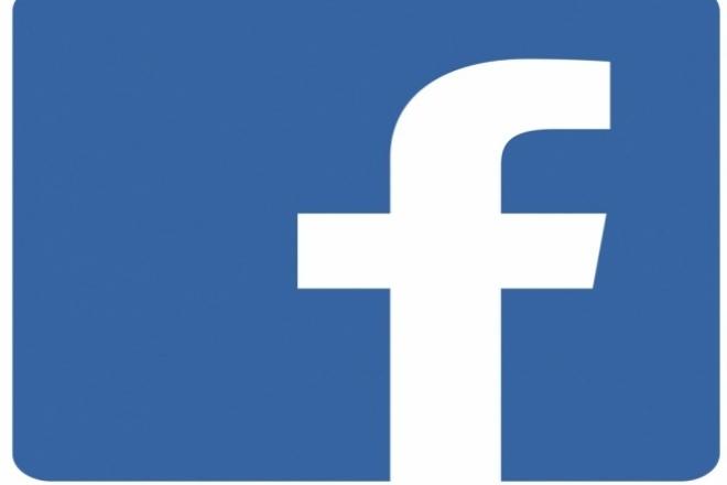 Я продвину страницу Вашей компании на Facebook 1 - kwork.ru