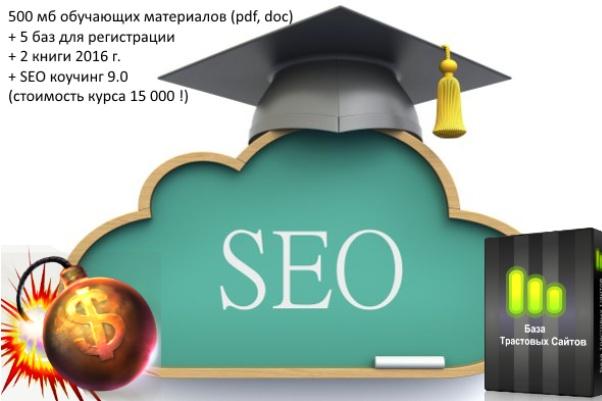 SEO бомба - много обучающих материалов по оптимизации и продвижении сайта 1 - kwork.ru