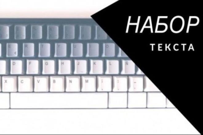Набор текстов качественноНабор текста<br>Набираю объемные тексты на русском и английском языках, математические формулы и примеры. Качественно!<br>